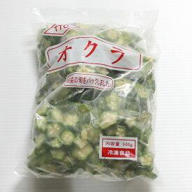 おくらスライス 500g/P【okura】【オクラ】【冷凍野菜】