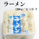 ラーメンの麺200g×5玉3A61らーめん/冷凍めん