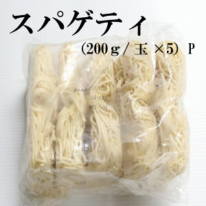 スパゲティ200g×5玉4A2【麺】【冷凍麺】【めん】【パスタ】【men】