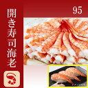 寿司えび 95バナメイ(養殖)30尾入り海老/エビ/えび/ebi