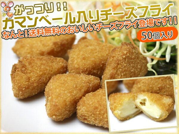 カマンベールチーズフライ【送料無料】がっつりカマンベール入りチーズフライ50個入り【smtb-kd】