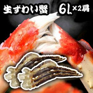 2PST送料無料 6L 生たらばがに 2肩 約2.4Kg 【タラバガニ】【蟹】【カニ】【かに】