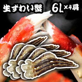 4PST送料無料 6L 生たらばがに 4肩 約4.8Kg 【タラバガニ】【蟹】【カニ】【かに】
