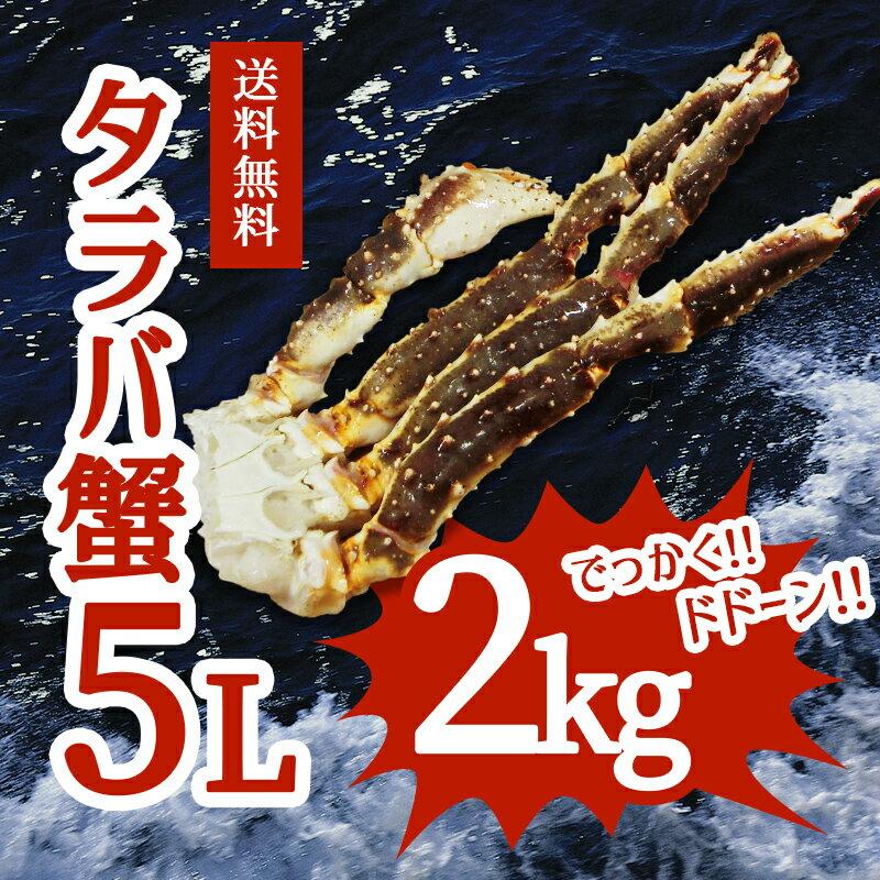 2Pセット 5L 生たらばがに (1肩 約1Kg)×2 【タラバガニ】【蟹】【カニ】【かに】