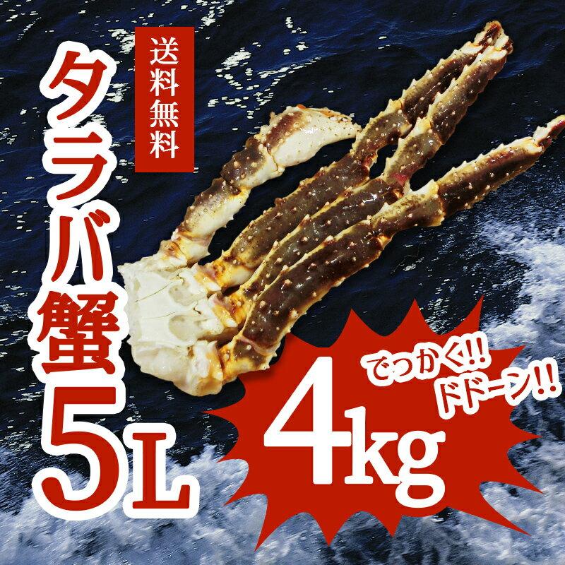 4Pセット 5L 生たらばがに (1肩 約1Kg)×4 【タラバガニ】【蟹】【カニ】【かに】