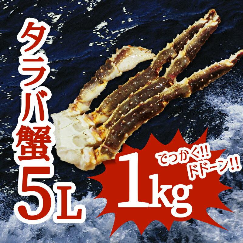 送料別 5L 生たらばがに 1肩 約1Kg 【タラバガニ】【蟹】【カニ】【かに】