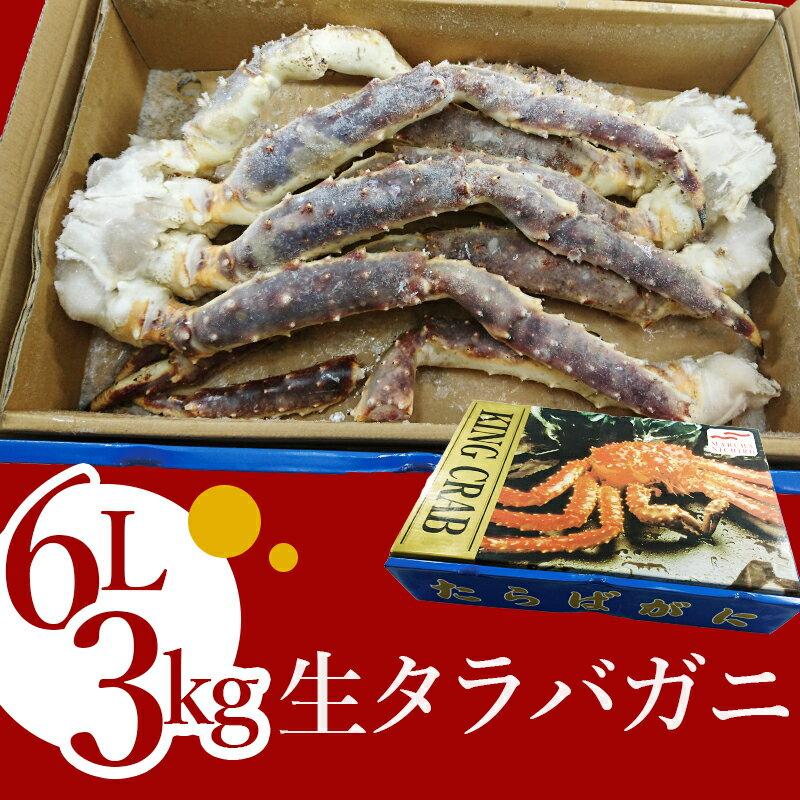 3Kg箱 6L  生タラバガニ  【たらばがに】【蟹】【カニ】【かに】