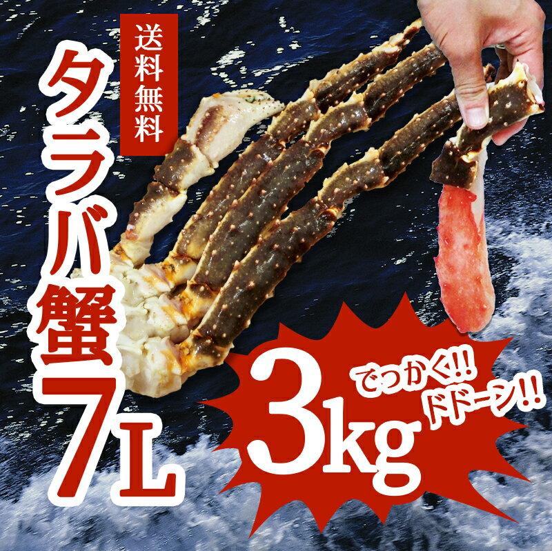 7L 2Pセット生タラバ蟹 生タラバガニ  (1肩 約1.5Kg)×2  【タラバガニ】【蟹】【カニ】【かに】