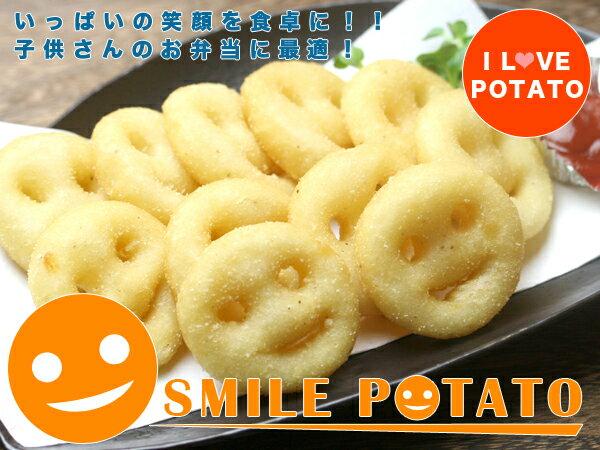 お試し!送料込み¥1480スマイルポテト毎日ニコニコ笑顔で過ごして!【smtb-kd】