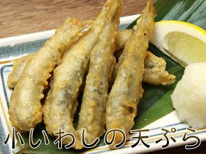 小いわしの天ぷら1kg【小イワシ】【揚げ物】【冷凍】