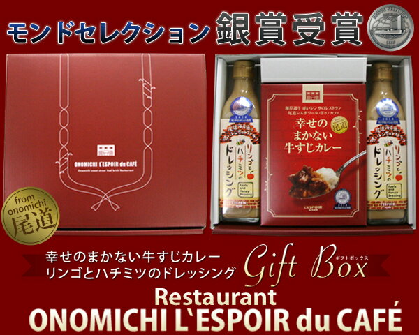 Restaurant ONOMICHI L'ESPOIR du Cafe' ギフトボックス入り 幸せのまかない牛すじカレー2箱&リンゴとハチミツのドレッシング2本
