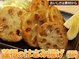 〈味の素〉蓮根のはさみ揚げ(豚)840g【れんこん】【レンコン】【業務用】【冷凍】