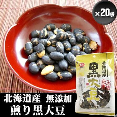 北海道産大地の恵「煎り黒大豆」お得な19袋+1袋大人買いお届け方法宅配便
