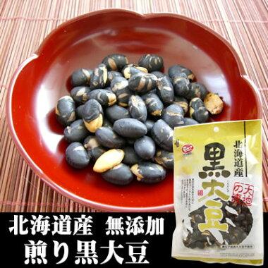 北海道産大地の恵「煎り黒大豆」◆単品4袋までメール便1通