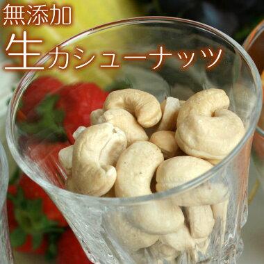 レンジでチン!無添加「生カシューナッツ」【メール便対応】単品で4袋まで1通◆