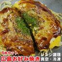 焼きたて広島風お好み焼きお好み焼き専門店「のんき」お好み焼き6枚セット冷凍宅配便