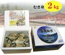 朝獲れ直送 地元広島で選ばれる贅沢な新鮮生牡蠣 マルアキ水産大越さんの宮島かき 生牡蠣 むき身2kg (ご利用目安10人から12人) 【送料…