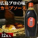 【広島県産】【業務用】プロも使ってるカープソース12本セット本場広島のお好み焼き 専門店の味をご家庭で料理がおいしくなる!カープ…