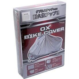 【メーカー在庫あり】 BZ-951A リード工業 OXバイクカバー Sサイズ BZ-951A-SV-S HD店