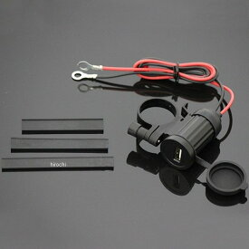 【メーカー在庫あり】 マッドマックス MAD MAX 汎用 USBソケット ハンドルクランプタイプ MM50-0281-01 HD店