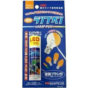 ダイヤワイト DIA-WYTE 電球塗料ペンタイプ ランプペン オレンジ 52 HD店
