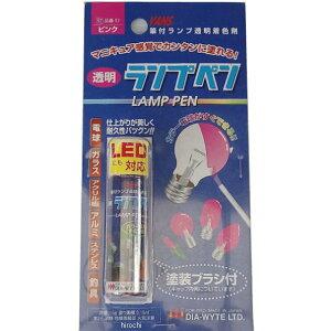 ダイヤワイト DIA-WYTE 電球塗料ペンタイプ ランプペン ピンク 57 HD店