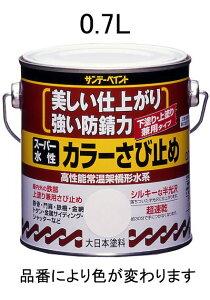 【メーカー在庫あり】 エスコ ESCO 0.7L 水性 錆止め塗料 白 000012217183 HD