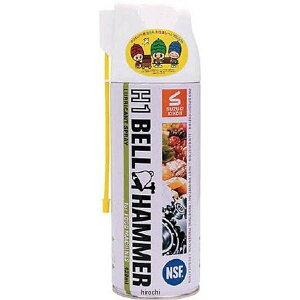 【メーカー在庫あり】 スズキ機工 H1ベルハンマー 食品機械用 潤滑剤スプレー 420ml H1規格 H1bh01 HD店