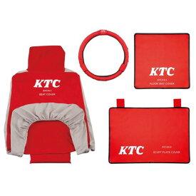【メーカー在庫あり】 KTC 京都機械工具 カバーリングセット ATYC4014-KC HD店