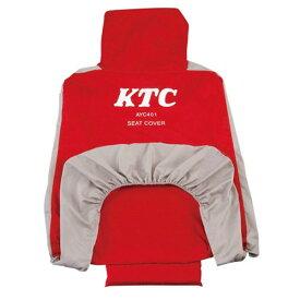 【メーカー在庫あり】 KTC 京都機械工具 シートカバー AYC401-KC HD店