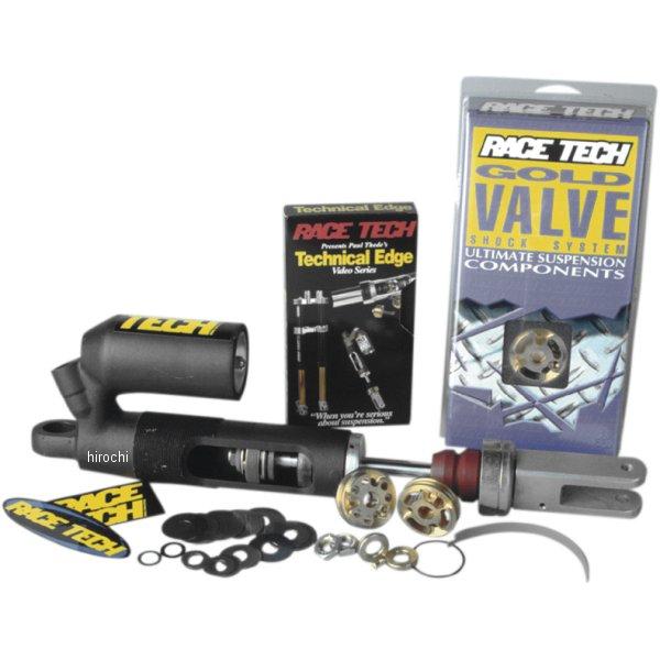 【USA在庫あり】 レーステック RACE TECH ゴールドバルブ ショックキット 46mm 97年-10年 スズキ、ヤマハ、ドゥカティ 1314-0324 HD店
