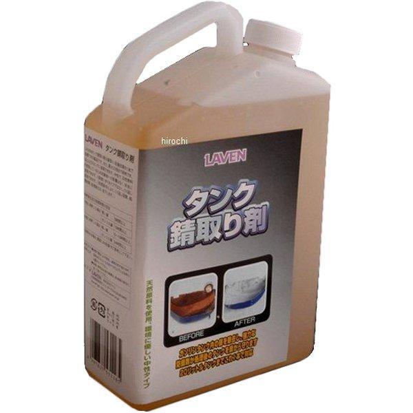 【メーカー在庫あり】 ラベン LAVEN タンク・サビ取り剤 1リットル 97837-53116 HD