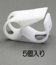 【メーカー在庫あり】 エスコ ESCO 8mm チューブクランプ(5個) 000012224465 HD店