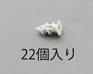 【メーカー在庫あり】 エスコ(ESCO) φ11x19mm ボードアンカー ナイロン製/22個 000012255786 HD