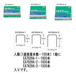 【メーカー在庫あり】 エスコ ESCO 150枚用 大型ホッチキス針 000012016748 HD