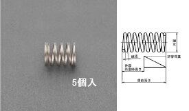 【メーカー在庫あり】 エスコ(ESCO) 3.0x0.2 / 11.0mm 押しスプリング ステンレス/5本 000012244285 HD