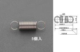 【メーカー在庫あり】 エスコ(ESCO) 6.3x0.5 / 24.4mm 引きスプリング ステンレス/5本 000012244385 HD