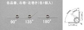 【メーカー在庫あり】 エスコ(ESCO) 4x0.6mm/4巻/180°トーションバネ 左右各1 000012244585 HD