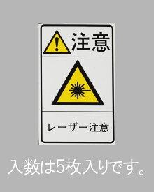 【メーカー在庫あり】 エスコ ESCO 78x48mm 安全標識ステッカーレーザー注意 000012244970 JP店