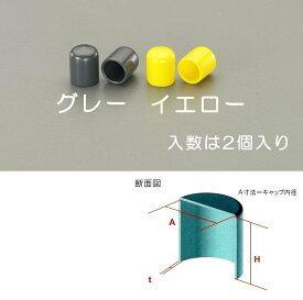 【メーカー在庫あり】 エスコ ESCO φ15x20mm 丸型保護キャップ グレー/2個 000012245085 HD