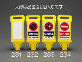 【メーカー在庫あり】 エスコ ESCO チェーンスタンド用表示看板 無地/2個 000012256185 HD