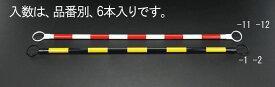 【メーカー在庫あり】 エスコ ESCO 1.5m ガードバー 赤/白-6本 000012039965 HD店
