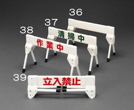 エスコ ESCO 600x220x390mm バリケード・折畳式 清掃中 000012245185 HD店