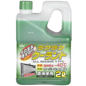 【即納】 KYK 古河薬品工業 ラクラククーラント 2L 緑 8565 HD店