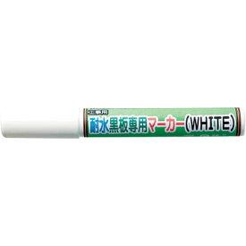 【メーカー在庫あり】 (株)マイゾックス マイゾックス 耐水黒板用マーカー MYマーカー MM-W HD