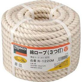 【メーカー在庫あり】 トラスコ中山(株) TRUSCO 綿ロープ 3つ打 線径12mmX長さ20m R-1220M HD