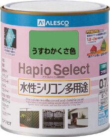 【メーカー在庫あり】 6160180.7 (株)カンペハピオ ALESCO ハピオセレクト 0.7L うすわかくさ色 616-018-0-7 HD