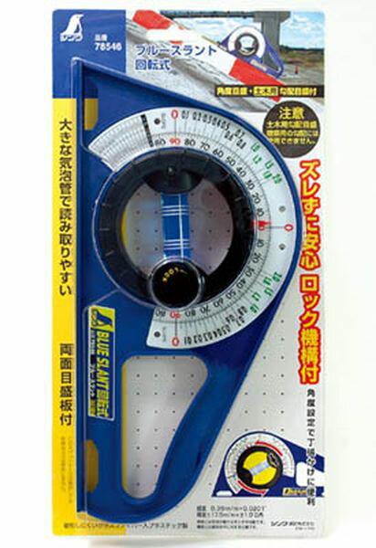 シンワ測定(株) シンワ ブルースラント回転式 78546 HD