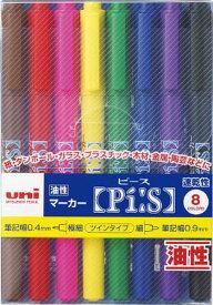 三菱鉛筆(株) uni 油性ツインマーカー細字極細 8色 PA121T8C HD