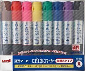 【メーカー在庫あり】 三菱鉛筆(株) uni 油性ツインマーカー細字丸芯太字角芯 8色 PA152TR8C HD